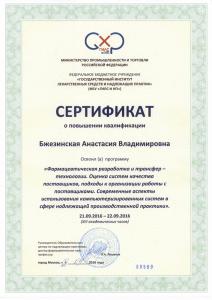 1-1-2016-minpromtorg-instytut-lekow-moskwa-szkolenie-gmp