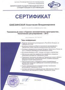 2013-konferencja-ocena-zgodnosci-wyrobow-unia-celna