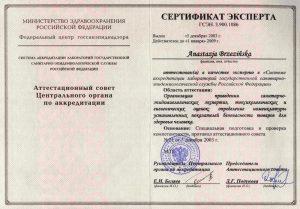 2003-certyfikat-eksperta-ministerstwa-zdrowia-fr